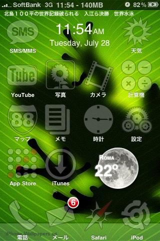 iPhone3GS 今日のホーム