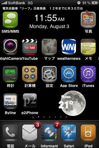iPhone 3GS今日のホーム