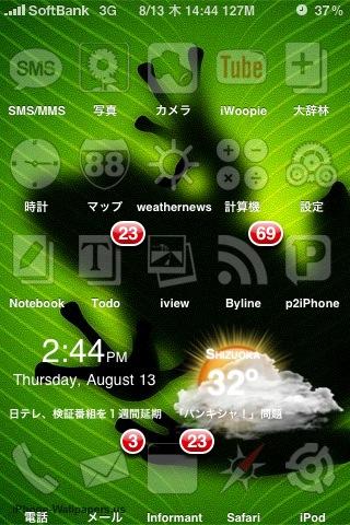 iPhone GS 今日のホーム