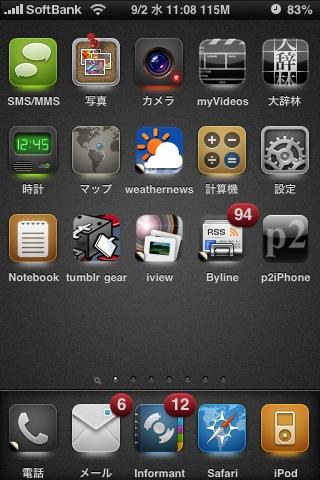 iPhone 3GS 今日のホーム