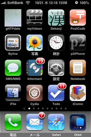 iPhone 3GSで時刻合わせgNTPdate0.3!?